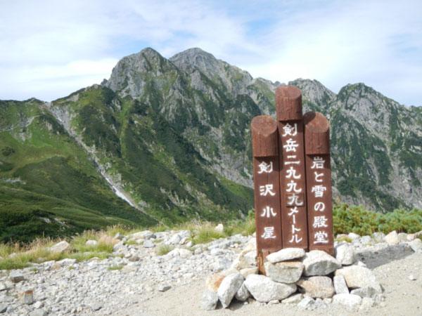 剱岳・立山三山